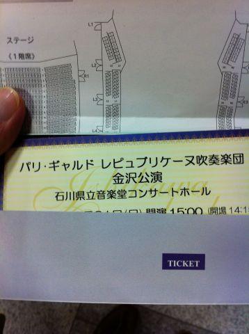 20101031 ギャルド金沢公演のチケット