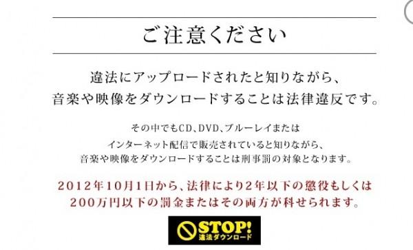 2012年10月1日 改正著作権法一部施行