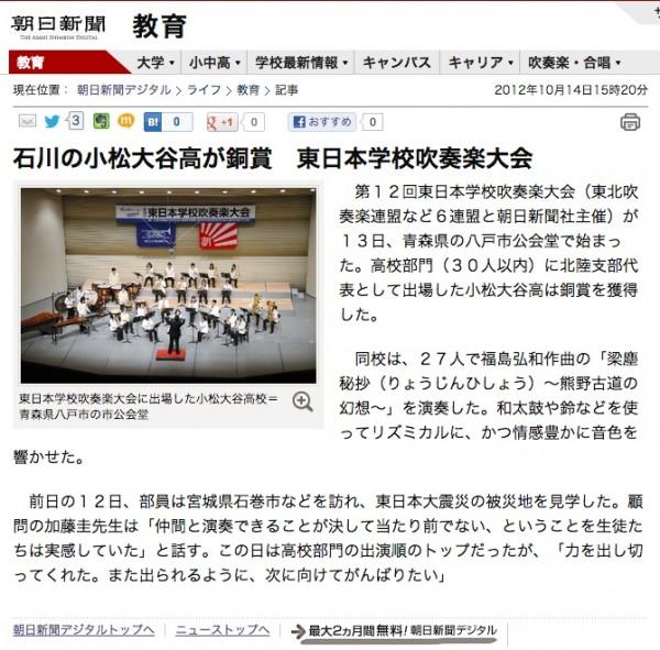 朝日新聞デジタル 2012年10月14日15時20分