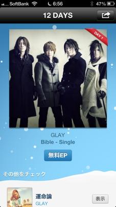 iTunes 12DAYS 2012/12/26