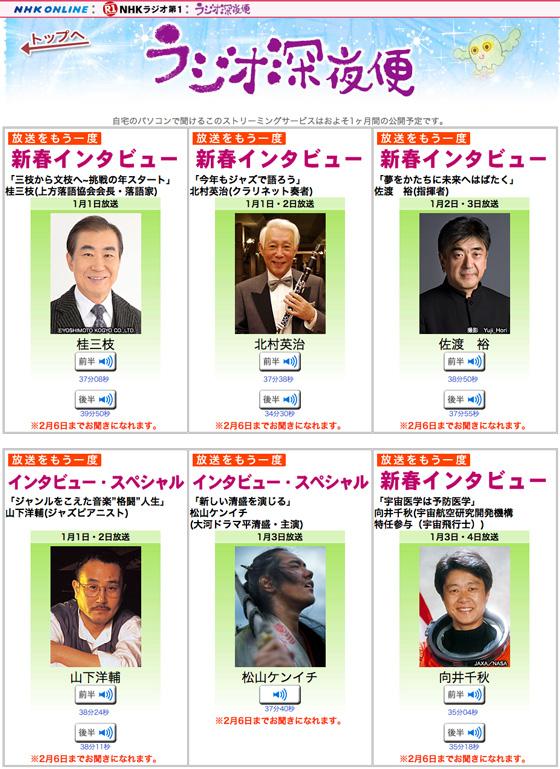 NHK「ラジオ深夜便」Webサイト