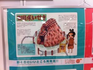金城短大美術学科 YATTA!Projectによる御経塚遺跡のポスター