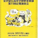 金沢泉丘高校吹奏楽部第11回提起演奏会パンフレット表示