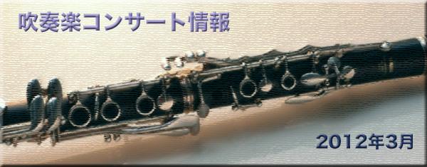 吹奏楽コンサート情報2012年3月