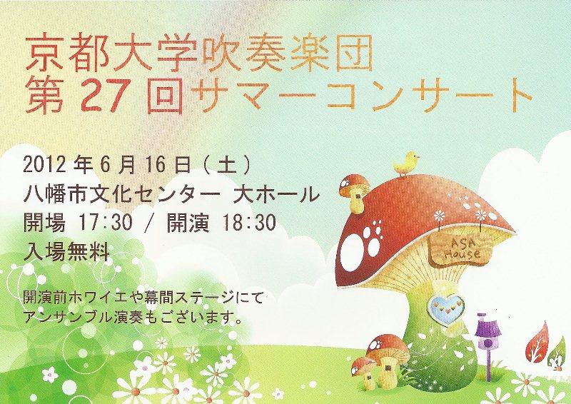 第27回京都大学吹奏楽団サマーコンサート(チラシ表)