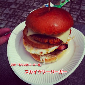 20120901金沢泉丘高校記念祭 スカイツリーバーガー
