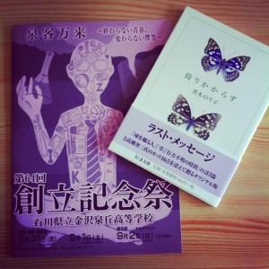 20120901金沢泉丘高校記念祭
