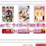 サイボーグ009 eBookJapan