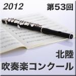 2012年度 第53回 北陸吹奏楽コンクール 3日目