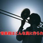 2013-03-14_brass