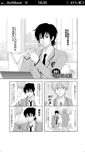 iOS App「ヒビキノBB〜男子校吹奏楽ライフ〜」