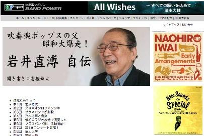 2013-04-23_bandpower-iwai