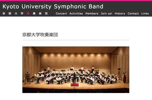 京都大学吹奏楽団