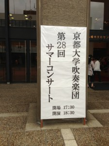 京都大学吹奏楽団 第28回 サマーコンサート