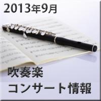 2013-09-02_concert-09_s