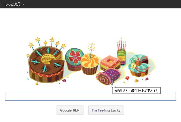 2013-09-08 Google Doodle