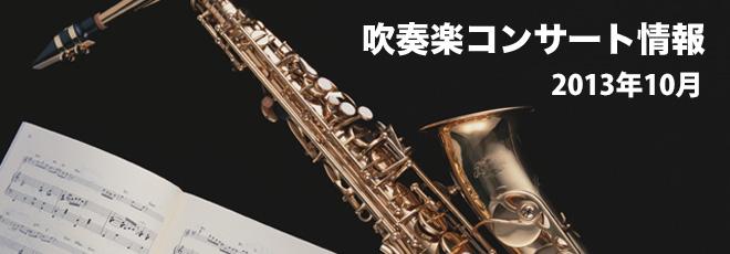 吹奏楽コンサート情報 2013年10月