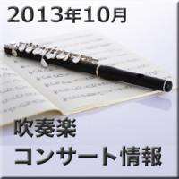 2013-09-29_concert-201310_s
