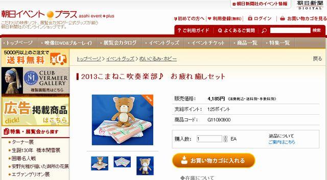 http://shop.asahi.com/eventplus/1.1/546/