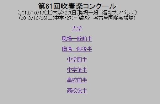 第61回全日本吹奏楽連盟 携帯用速報サイト http://www.ajba.or.jp/i/