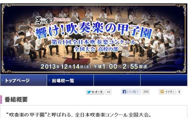 http://www.bs-asahi.co.jp/suisogaku_61th/index.html