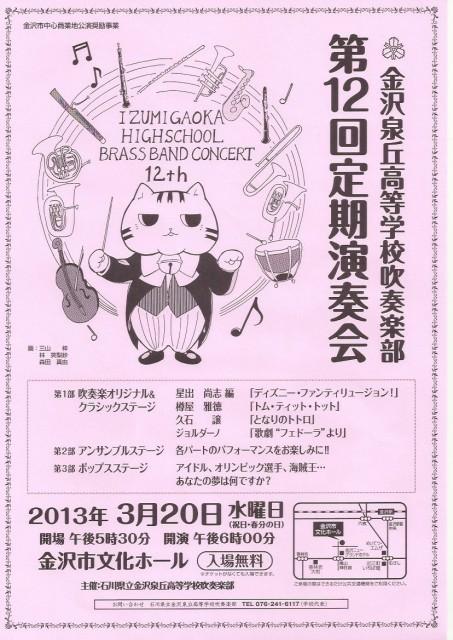 金沢泉丘高等学校吹奏楽部 第12回定期演奏会 チラシ