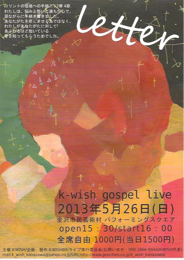 K-Wish Gospel Live 2013/5/26