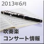 2013 吹奏楽コンサート情報