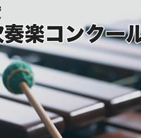 2013年度 第61回石川県吹奏楽コンクール