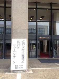 京都大学吹奏楽団 第29回定期演奏会 八幡市文化センター