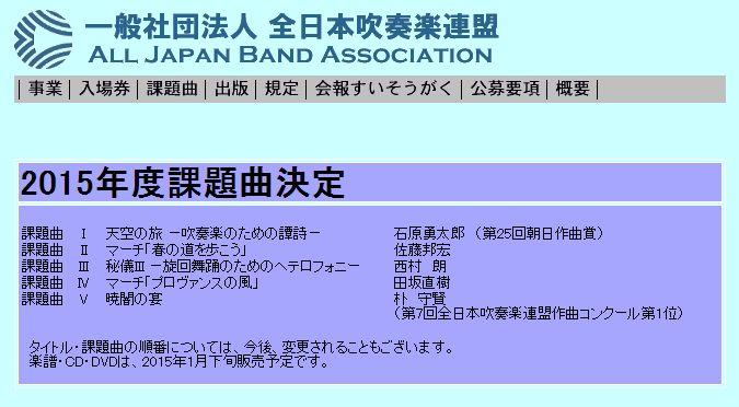 http://www.ajba.or.jp/info20140707.htm