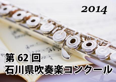 2014年度 第62回 石川県吹奏楽コンクール