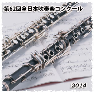 2014年度 第62回全日本吹奏楽コンクール