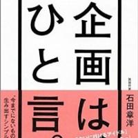 20140818_kikaku