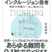 『インクルージョン思考』石田章洋