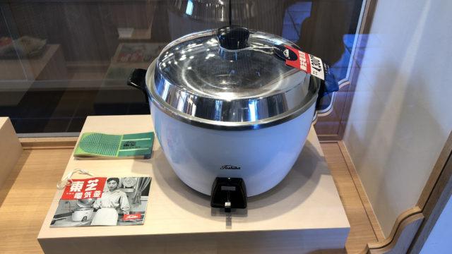 「芝寿し」誕生のきっかけとなった炊飯器