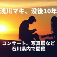 浅川マキ没後10年