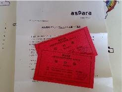 朝日新聞、アスパラクラブで当選した高校野球チケット