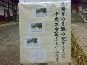 石清水八幡宮 茅の輪くぐりの説明