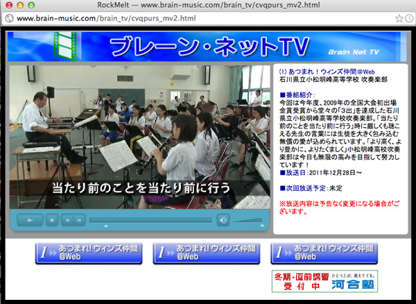 ブレーン・ネットTVの画面