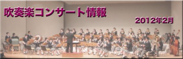 吹奏楽関連コンサート情報 2012年2月