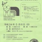 金沢西高等学校吹奏楽部第18回定期演奏会(2012年5月6日)