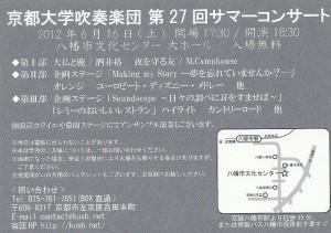 京都大学吹奏楽団第27回サマーコンサート(チラシ裏)