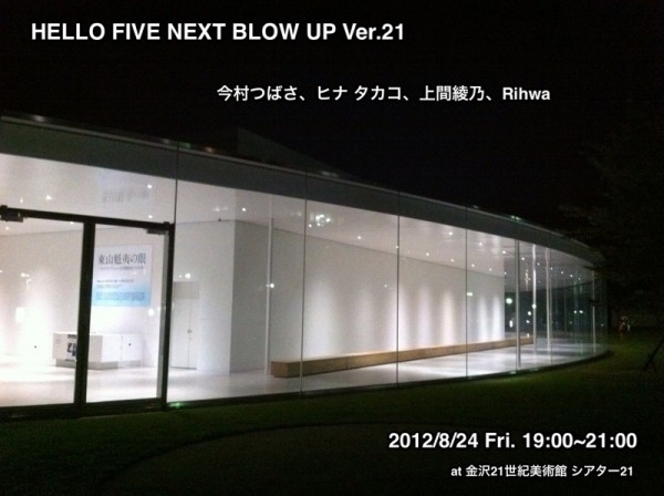 HELLO FIVE NEXT BLOW UP Ver.21