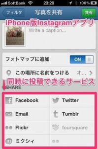 Instagram iPhoneアプリ 投稿画面