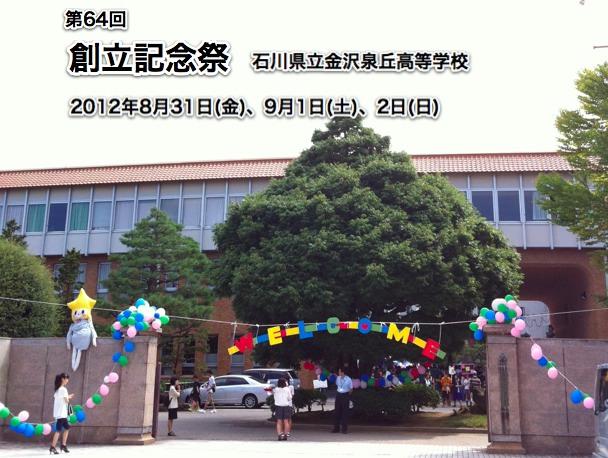 第64回創立記念祭 石川県立金沢泉丘高等学校