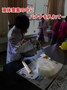20120901金沢泉丘高校記念祭 液体窒素を使った実験