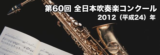 第60回 全日本吹奏楽コンクール