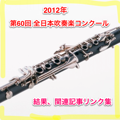 2012年 第60回全日本吹奏楽コンクール