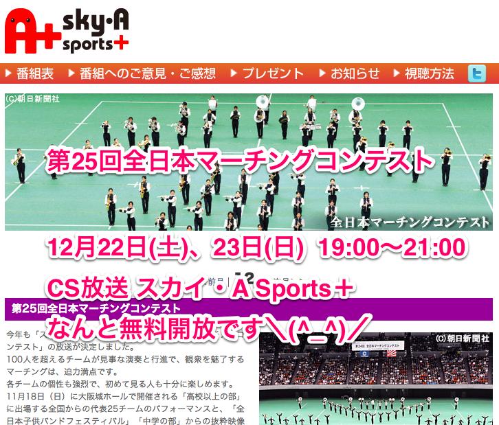 http://www.sky-a.co.jp/prgculture/classic.html?m=1
